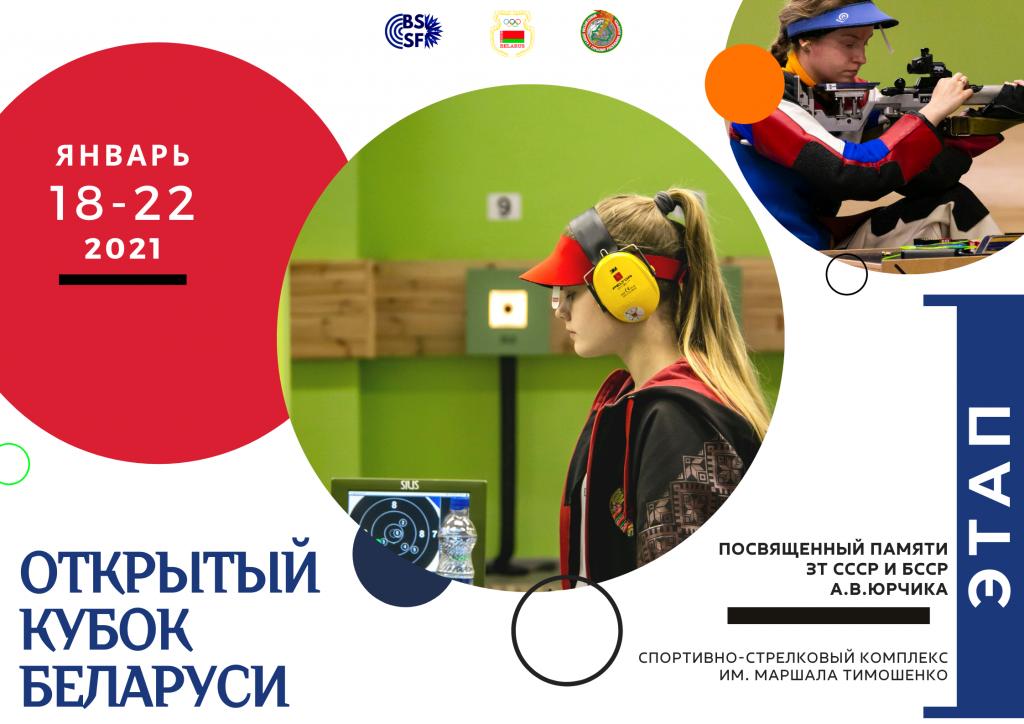 министерство спорта и туризма республики беларусь, копия, копия, копия